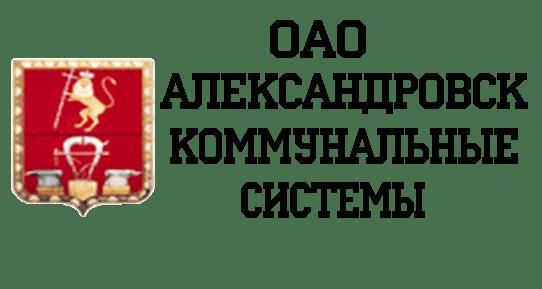 Александровские коммунальные системы